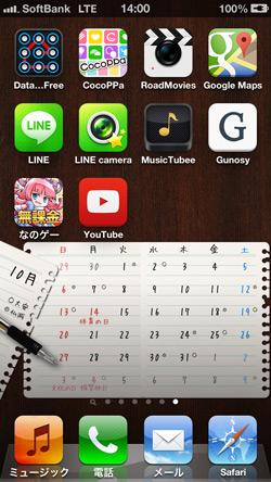 2013年7月トップアプリ