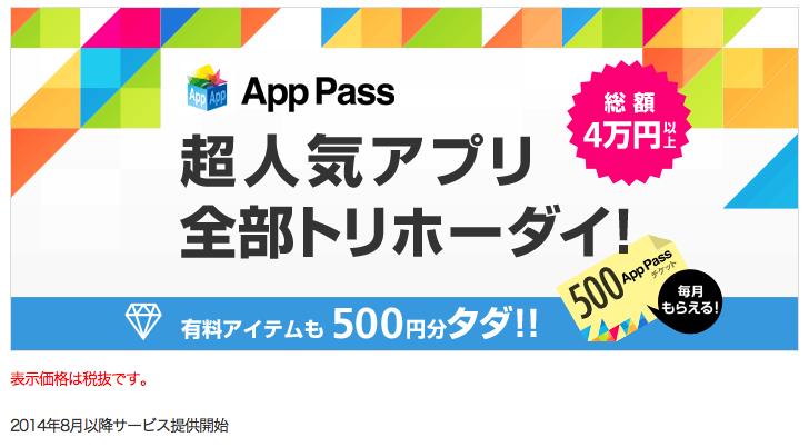 ソフトバンク「 App Pass 」