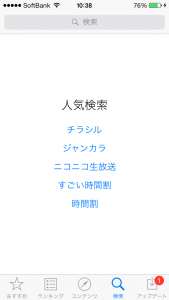 App Store 「Trending Search」