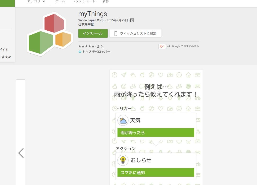 ヤフー株式会社 myThings